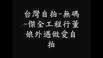 """台灣自拍2008最新發表-外遇-董娘做æ""""..."""