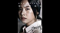 M-Traffickers [2014] Jeong Ji-Yoon Thumbnail