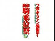 フェラ動画プレビュー1