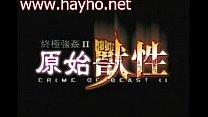 03hayho.net Crime of Beast 2 01 Thumbnail