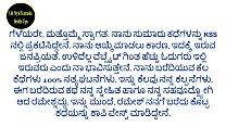 ನಾದಿನಿಯ ಜೊತೆಗಿನ ಶೃಂಗಾರ ಬರಿತ ಕಾಮ ಕಥೆ   Kannada Lifestyle   Health Tips Kannada Thumbnail