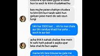 Riya Rand ke jism ki Saudebazi Chat