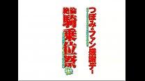 Free download video bokep Tsubomi