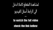 شرموطه مصريه ترقص و تتناك الفيديو كامل في الوصف صورة