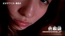 osawa mika iromegane.jp preview image