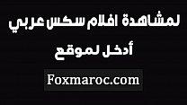 Je baise une femme arabe mariée صورة