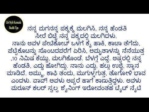 Very Kannada sex stori