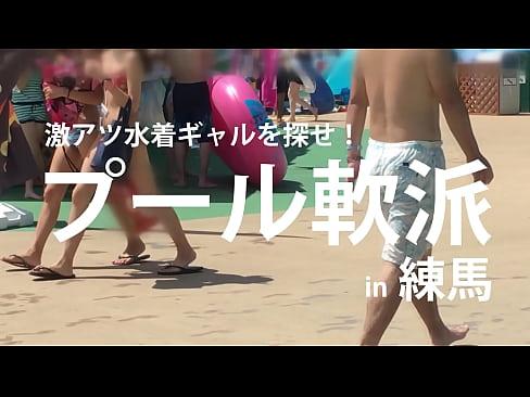 【ナンパ動画】プールナンパ07in練馬【はるら20歳服飾系の専門学生】